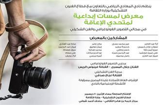 """معرض """"لمسات إبداعية"""" لذوي القدرات الخاصة في مركز كرمة بن هانئ بمتحف أحمد شوقي.. اليوم"""