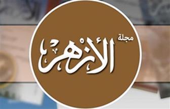 """مؤسسة الأهرام: مجلة """"الأزهر"""" الأولى بين كافة الإصدارات المصرية والعربية"""