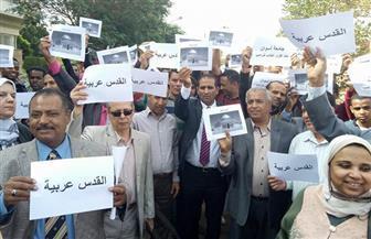 رئيس جامعة أسوان يشارك في مسيرة لتنديد بقرار نقل سفارة أمريكا للقدس | صور