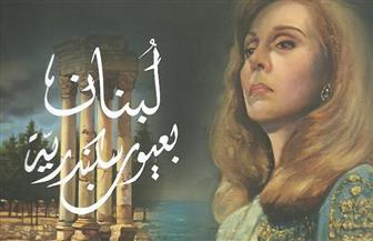 لبنان بعيون سكندرية