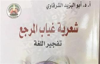 """""""شعرية غياب المرجع"""".. الشرقاوي يقرأ القصيدة الحديثة """"كثيفة الأشجار"""""""