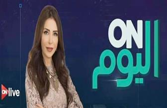 """انطلاق برنامج """"ON اليوم"""" مع لبنى عسل وعمرو خفاجي في الثامنة والنصف مساء اليوم"""