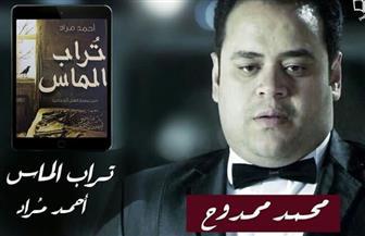 """محمد ممدوح يشارك في فيلم """"تراب الماس"""""""