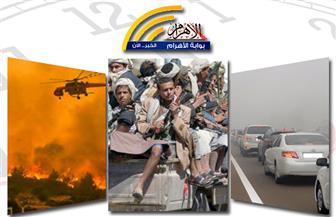 كثافة الشبورة.. حرائق الغابات.. خطاب الأمن القومي.. محاكمة مرسي.. ميليشيات الحوثي.. بنشرة التاسعة