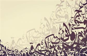 الجدول الكامل لفعاليات منتدى اللغة العربية الثالث بالجامعة العربية   صور
