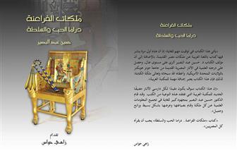 """الحسين عبد البصير: كتاب """"ملكات الفراعنة"""" يقدم التاريخ للقارئ بلغة مبسطة"""