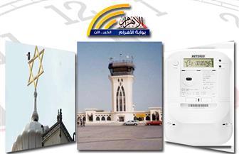 استهداف مطار العريش.. عداد الكهرباء الجديد.. معبد أسفل القدس.. إدانة الفيتو الأمريكي بنشرة التاسعة