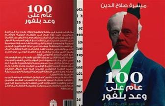 """إطلاق """"100 عام على وعد بلفور"""" لميسرة صلاح الدين.. الليلة"""