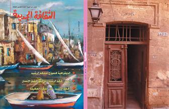 """""""الحكم الرشيد"""" وعوالم محمد عفيفي مطر في عدد ديسمبر من مجلة """"الثقافة الجديدة"""""""