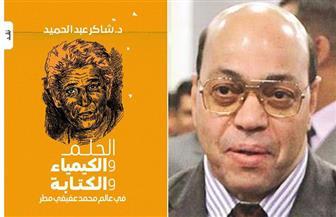 """حفل توقيع كتاب """"عفيفي مطر.. الحلم والكيمياء والكتابة"""" لشاكر عبد الحميد.. الإثنين"""