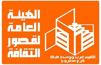 ثقافة مطروح تنظم 4 مسابقات ثقافية في الشعر والأدب طوال شهر رمضان