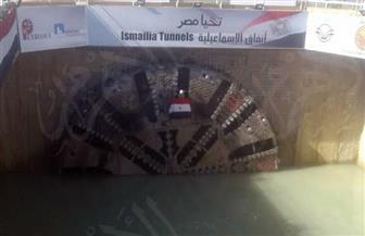 ننفرد بفيديو خروج ماكينة حفر أنفاق الإسماعيلية من جهة الشرق بسيناء
