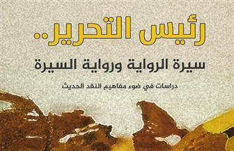 """""""رئيس التحرير"""".. سيرة الرواية ورواية السيرة"""