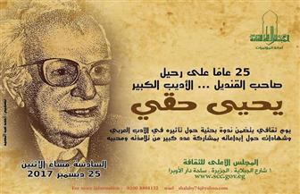الذكرى الـ25 لرحيل يحيى حقي بحضور وزير الثقافة.. الإثنين
