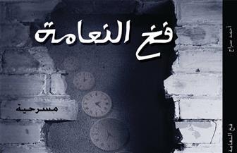 """أحمد سراج يستعيد الثورة المصرية والتراث العربي في """"فخ النعامة"""""""