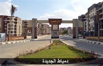 """تسليم 480 وحدة بـ""""دار مصر"""" للإسكان المتوسط في دمياط الجديدة 15 يناير"""