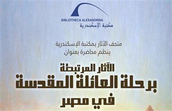 مناقشة الآثار المرتبطة برحلة العائلة المقدسة في مصر بمكتبة الإسكندرية.. اليوم
