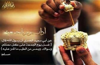 قراءة سورة الكهف والتطيب والتبكير إلى المسجد.. من سنن وآداب يوم الجمعة