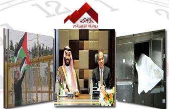 اتصال الرئيس السيسي ومحمد بن سلمان.. جثمان المتوفى بالأردن.. اعتقال رابع سيدة بعائلة التميمي بنشرة منتصف الليل