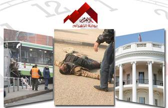 هجوم على كنيسة بحلوان.. مصرع وإصابة 12 شخصا.. 66 قتيلا بسوريا..تغيرات بالبيت الأبيض  بنشرة الظهيرة