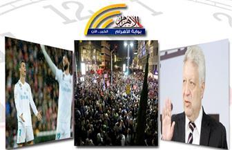 فساد نتنياهو.. سقوط ريال مدريد.. نيبوشا لن يرحل.. 3 ميداليات ذهبية لمصر.. تطبيق خدمات المواطنين بنشرة الثالثة