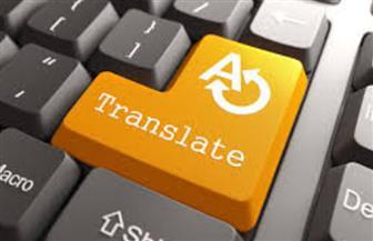 أداة جديدة لترجمة النصوص تعالج مشكلات التقنية السابقة