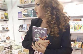 """الروائية السورية """"مريم الملا"""" تستعيد سيرة والدها في""""الثلج الحزين"""""""