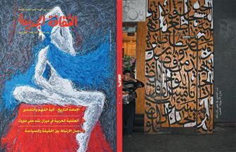 """""""الثقافة الجديدة"""" تحتفي بالمفكر الراحل علي مبروك"""