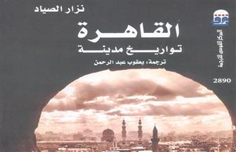 """المركز القومي للترجمة يحتفل بصدور """"القاهرة تواريخ مدينة"""" بحضور المؤلف نزار الصياد"""