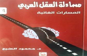 """""""المسارات الغائبة في مساءلة العقل العربي"""" كتاب جديد لمحمود الضبع عن بتانة"""