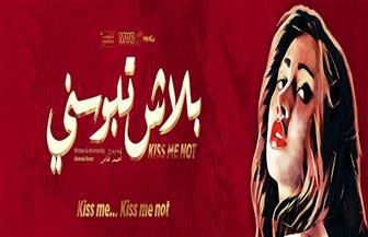 """العرض العالمي الأول لفيلم """"بلاش تبوسني"""" في دبي الخميس المقبل"""