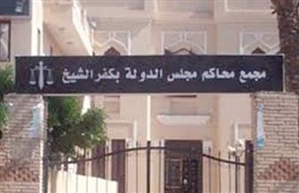 القضاء الإداري بكفر الشيخ: النطق بالحكم في دعوى طلاب الثانوية العامة ببيلا 8 أغسطس