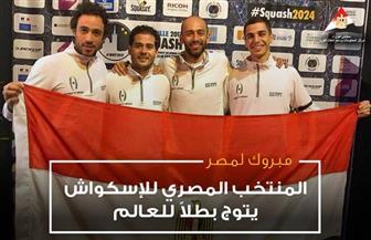 """""""معلومات الوزراء"""" يهنئ المنتخب المصري للإسكواش لحصوله على لقب بطولة العالم"""