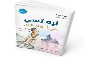"""""""الفكر العربي"""" تصدر ترجمة """"في أحضان الريح"""" عن الصينية"""
