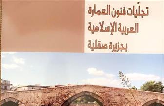 """باحثة تعيد اكتشاف آثار الحضارة العربية الإسلامية في جزيرة """"صقلية"""""""