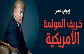 """""""خريف العولمة الأمريكية"""" كتاب جديد لـ""""إيهاب عمر"""" يكشف سياسات واشنطن"""