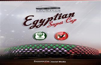 """رسميًا.. """"بريزنتيشن"""" تعلن موعد ومكان إقامة مباراة السوبر بين الأهلي والمصري"""