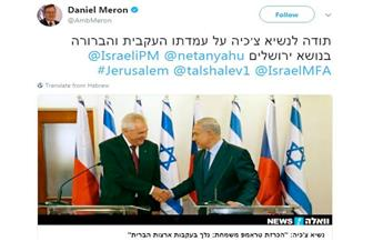 إسرائيل تشكر التشيك على موقفها من القدس