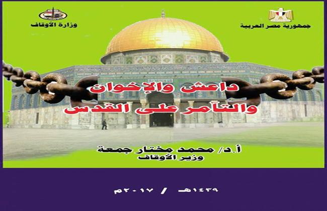 داعش والإخوان .. أحدث كتاب لوزير الأوقاف -