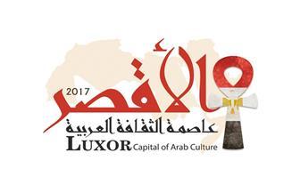 """25 فنانًا يشاركون في """"الأقصرعاصمة الثقافة العربية"""""""
