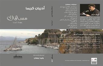 """إطلاق """"مسافات وقصائد أخرى"""" في """"معرض القاهرة للكتاب"""" بحضور دبلوماسي"""