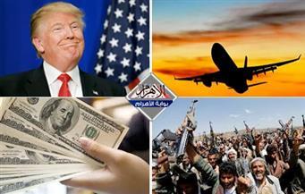 ترامب يثير داعش.. هجوم الحوثيين.. عودة قطع أثرية.. استقرار الدولار.. تحذيرات أمريكا.. بنشرة الظهيرة