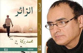 """مناقشة رواية """"الزائر"""" لمحمد بركة في قصر ثقافة دمياط.. الأحد"""