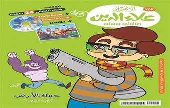 3 هدايا داخل عدد فبراير من مجلة علاء الدين