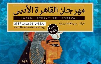 مهرجان القاهرة الأدبي يستضيف 50 كاتبًا من 18 دولة.. وبوابة الأهرام تنشر جدول الفعاليات
