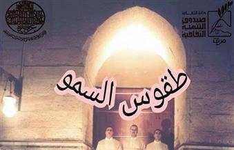 """الترانيم والرقص الصوفي في """"قبة الغوري"""" الأحد المقبل"""