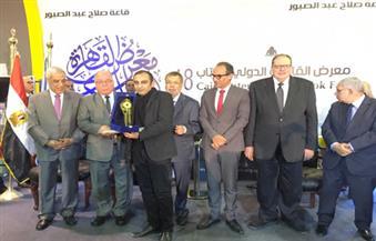 بالصور.. إعلان أسماء الفائزين بجوائز معرض القاهرة للكتاب لعام 2017