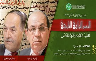 """""""إشكالية النص التاريخي"""" بمنتدى معهد المخطوطات العربية"""