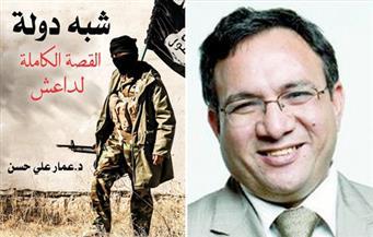 """عمار علي حسن يروي """"القصة الكاملة لداعش"""" في """"شبه دولة"""""""