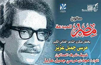 """صالون """"مصر المبدعة"""" يُحيي ذكرى الشاعر الغنائي الراحل مرسي جميل عزيز.. الأربعاء"""